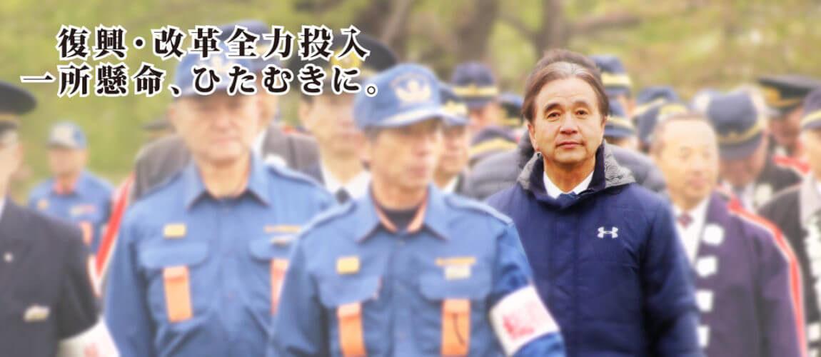 平野達男(ひらのたつお)公式Webサイト |